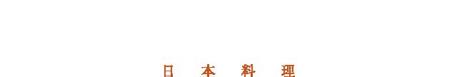 La Bombance -日本料理-